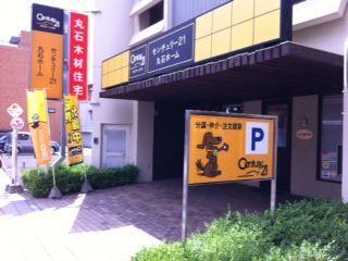 丸石ホーム株式会社 丸石ホーム株式会社 和歌山県 橋本市 店舗外観