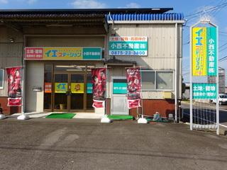 小西不動産株式会社 本店 香川県 観音寺市 店舗外観