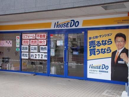 株式会社リン・リン 福岡県 北九州市八幡西区 店舗外観
