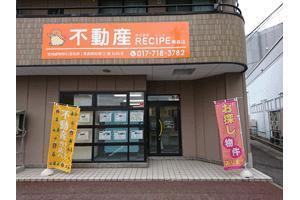 株式会社RECIPE 青森店 青森県 青森市 店舗外観