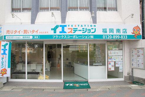 フラックスコーポレーション株式会社 本店 福岡県 福岡市南区 店舗外観