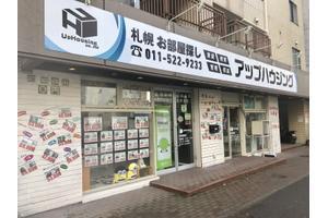 株式会社UpHousing 株式会社UpHousing 北海道 札幌市中央区 店舗外観