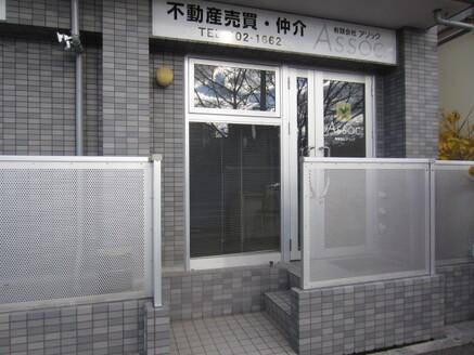 有限会社アソック 本店 広島県 広島市東区 店舗外観