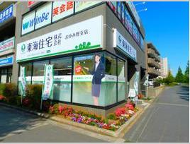 東海住宅株式会社 おゆみ野支店 千葉県 千葉市緑区 店舗外観