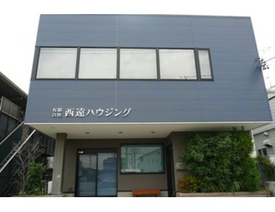 有限会社西遠ハウジング 本店 静岡県 浜松市東区 店舗外観