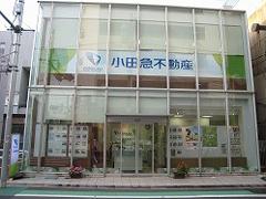 小田急不動産株式会社 成城店 東京都 世田谷区 成城店